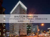 2019,12,24 GRAND OPEN スーパーホテルPremierさいたま・大宮駅東口