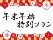 *年末年始プラン/年末年始期間は特別に年越し蕎麦やお正月料理をご用意♪