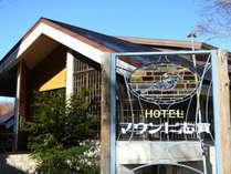 志賀高原の中央エリアに位置する「ホテルマウント志賀」観光の拠点に♪