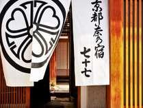 お茶をコンセプトにした京都茶の宿七十七二条邸