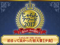じゃらん OF THE YEAR 2017 泊まって良かった宿大賞(夕食) 第3位!