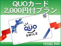 クオカード2,000円