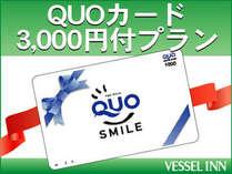 クオカード3,000円