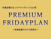 【毎週金曜日限定】プレミアムフライデープラン(1泊2食付)