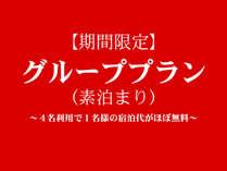 【4名様限定】女子旅・ご家族・グループにオススメ♪グループプラン!(素泊まり)