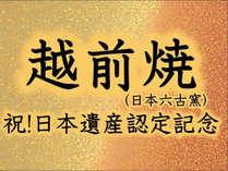 ≪祝≫越前焼日本遺産認定記念!3大特典付特別プラン(2食付)