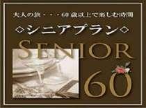 60歳以上のお客様限定、特別プラン!