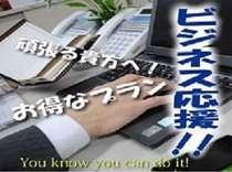 ビジネスマン必見!働くあなたを応援します!