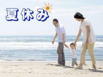 【夏休み限定】花火セットの特典付☆ファミリーおすすめプラン!1泊2食付