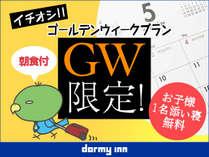 【GW限定】イチオシ!ゴールデンウイークプラン☆添い寝1名無料【朝食付】