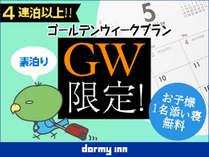 【GW限定】4連泊以上!ゴールデンウイークプラン♪添い寝1名無料≪素泊り≫