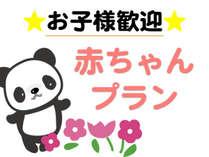 【1泊2食付】赤ちゃんグッズをご用意☆赤ちゃんごきげん☆プラン
