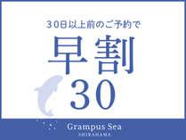 【早割30】早めがオトク!30日以上前の予約で10%OFF『素泊まり』南紀白浜温泉
