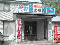 民宿 お多福荘◆じゃらんnet