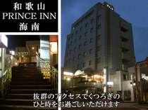 和歌山市・加太・和歌浦の格安ホテル 和歌山プリンスイン海南