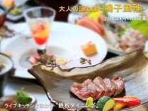 【夕食】五感で愉しむ和洋創作会席※イメージ画像