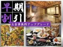 人気日や外せない大切な日は早割で!当館の看板「仙台牛コース」※写真は秋のイメージ