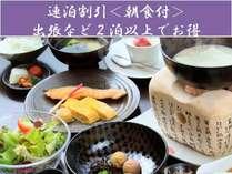 良質な鳴子温泉はぜひ連泊で繰り返し入りましょう♪必要な日だけご夕食の追加(別途有料)もOK!
