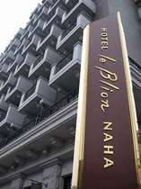 ホテルブライオン那覇正面のタワーが目印です!!