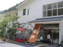 【外観】剣山の麓、豊かな自然と清流のほとりに佇む当館。周辺では川遊びや釣りなどもお楽しみ頂けます。