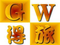 【GW】2016年!ゴールデンウィークお得値プラン