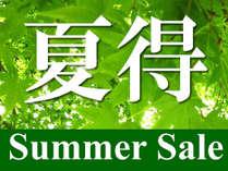 【夏得】夏のお得値プラン♪ オリジナル団扇+貸切風呂無料!!