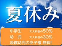 【家族で夏休みプラン】小学生は大人料金の50%、幼児のお子様30%、添い寝幼児お子様無料!!