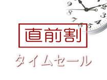 【直前割】期間限定タイムセール