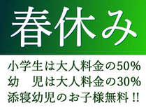 【春休み】家族でお得に 春休み期間のファミリープラン!!