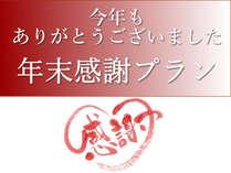 【冬得】年末お客様感謝プラン!! 期間限定割引プラン