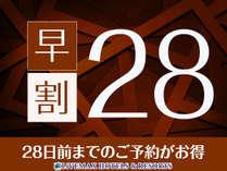 ◆28日前の早期割プラン◆早めに予定を立て、おトクに宿泊!