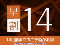 ◆14日前の早期割プラン◆予定が決まったら予約しちゃおう!!