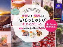 大阪いらっしゃいキャンペーン 延長分