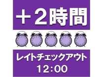 【朝食付き】朝はゆっくりお出かけ!12時レイトチェックアウトプラン♪
