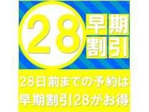 28日前まで~☆
