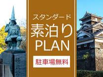 ◆スタンダード素泊り◆一番人気のスタンダードプラン!熊本観光やお仕事に市街地より約15分で便利な立地