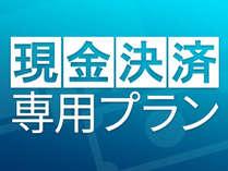 【現金決済専用】