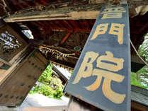 *弘法大師空海の剃髪師範勤操大徳が、空海の高野山開創をよろこび天長元年に建立されました。