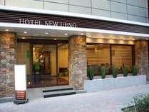 ホテル ニューウエノ (東京都)