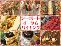 【11/12・13限定】秋の味覚満喫♪定番のお鮨やローストビーフも食べ放題★シーポートオータムバイキング