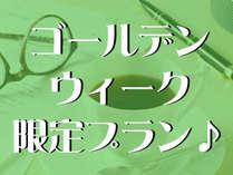 【GW期間限定♪】GWを満喫!ゆったりスケジュールの行楽におすすめ♪【1泊朝食付】
