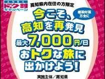 高知県在住の方トク割りキャンペーン!