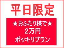 ●おふたり様で2万円ポッキリ●上州牛or上州もち豚 3種の選べる鍋プラン!お肉は季節を選ばずおいしい♪