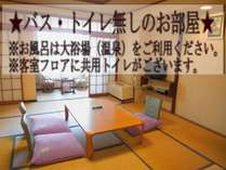 【訳あり客室】バス・トイレ付いていません。各プラン最安値です。