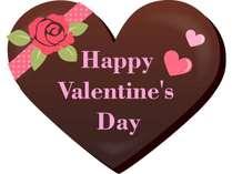 バレンタイン期間限定 チョコっと 「チョコ」付プラン