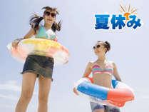 *【夏休み】「鵜の浜海水浴場」まで徒歩5分!夏期限定の便利なサービスもご利用ください♪