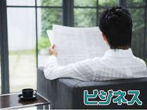 【ビジネス朝食付】朝からしっかりパワーチャージ!お仕事応援☆1泊朝食付ビジネスプラン