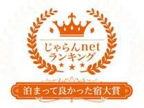 じゃらんnetランキング2019 泊まってよかった宿大賞 滋賀県 101~300室部門第1位