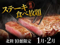 【北陸10館限定】1月・2月は追加料金なしでステーキ食べ放題!