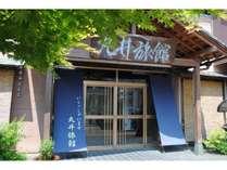 新発田 ホテル丸井 (新潟県)